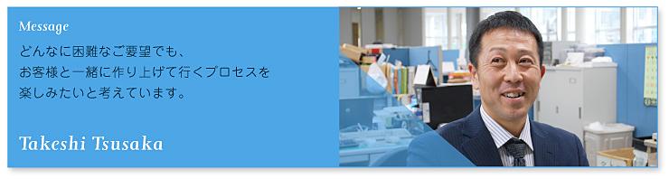 staff-t_tsusaka-1