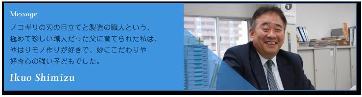 staff-i_shimizu-1