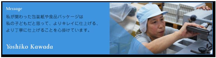 staff-y_kawada-1