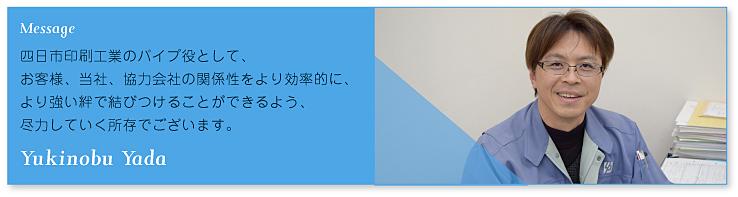 staff-y_yada-1
