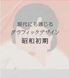 現代にも通じるグラフィックデザイン「昭和初期」